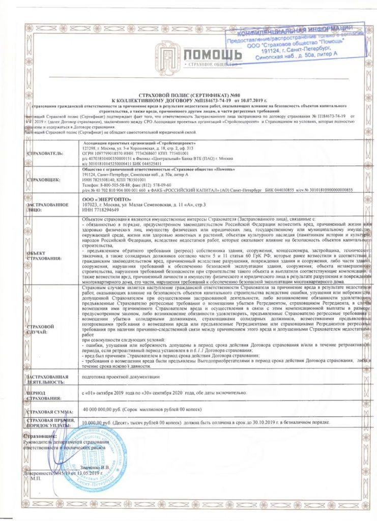 Полис ПИР до 30.09. 2020(1)