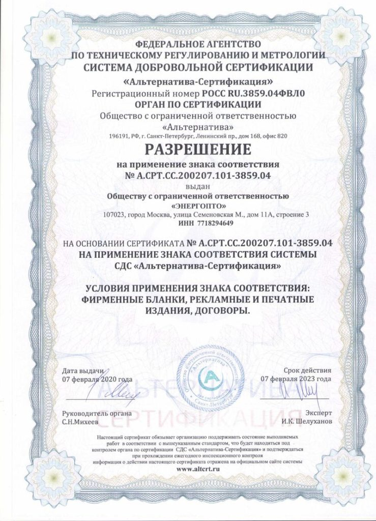 Сертификат ИСМ (на 2020 год)(1) - 0002